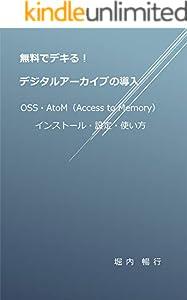 無料でデキる!デジタルアーカイブの導入: OSS?AtoM(Access to Memory)