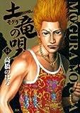 土竜(モグラ)の唄 (14) (ヤングサンデーコミックス)