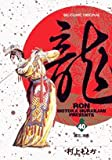 龍 40 (ビッグコミックス)