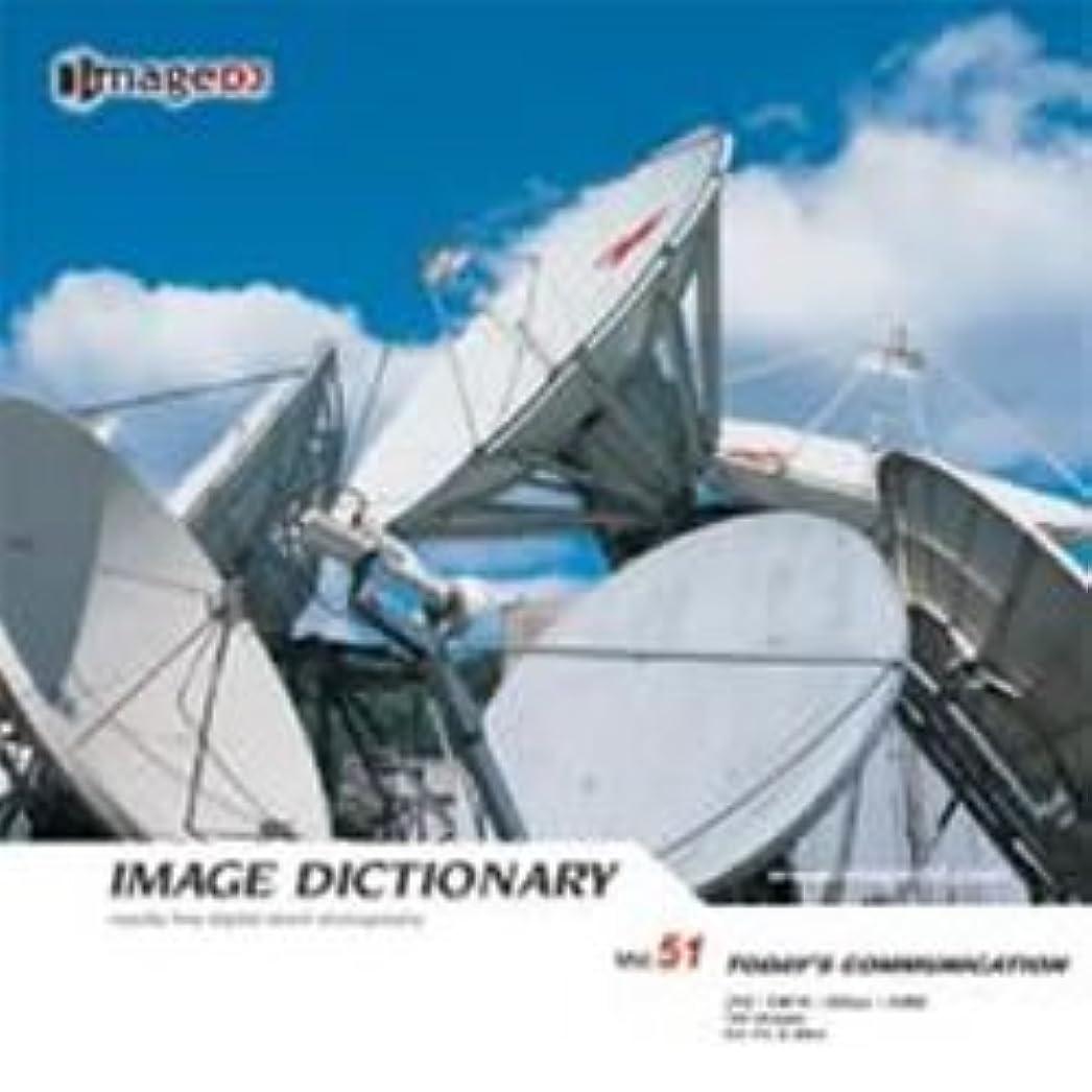 ラグブロンズ階段イメージ ディクショナリー Vol.51 情報通信