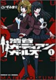 渋谷ガーディアンガールズ 1 (サンデーGXコミックス)