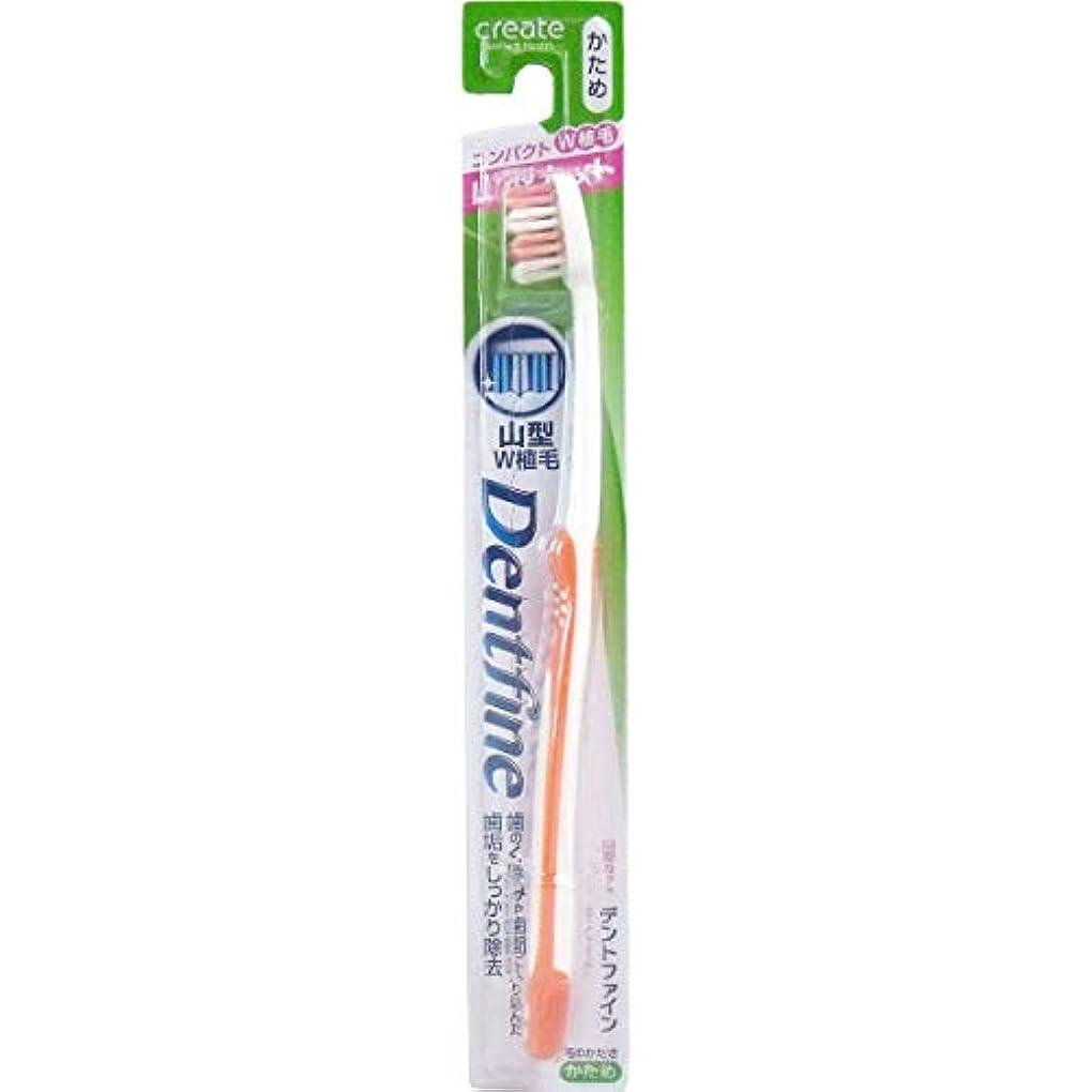 ベッドを作る割る女性デントファイン ラバーグリップ 山切りカット 歯ブラシ かため 1本:オレンジ