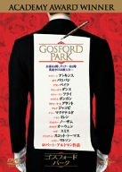 ゴスフォード・パーク [DVD]の詳細を見る