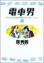 電車男~ネット発、各駅停車のラブ・ストーリー~ 1 (ヤングサンデーコミックス)の詳細を見る