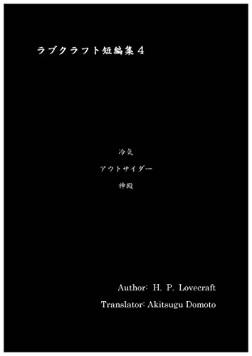 ラブクラフト短編集4