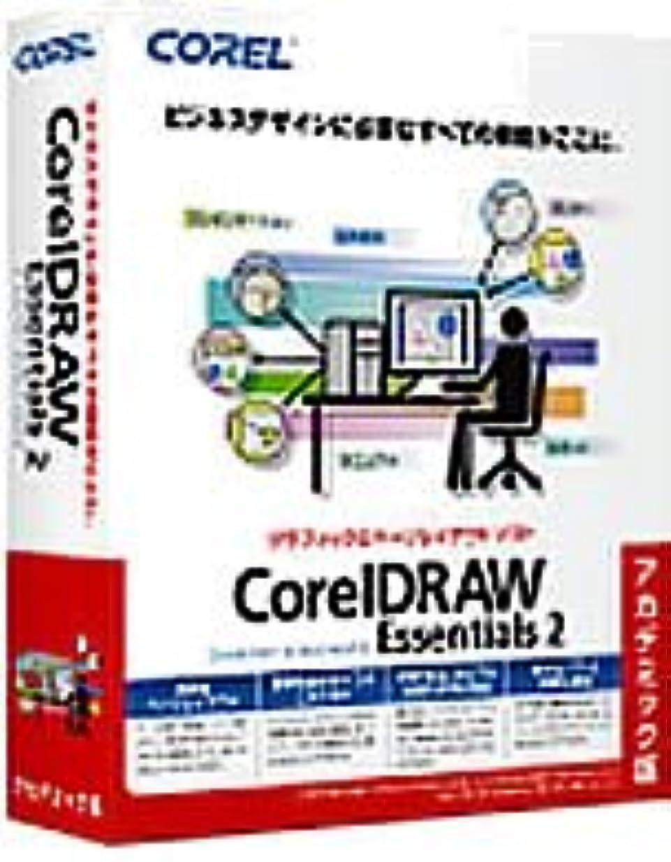 しがみつくシマウマお父さんCorel DRAW Essentials 2 アカデミック版