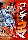 コンデ・コマ 8 (ヤングサンデーコミックス)
