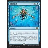 MTG ¥5400円お買い上げ毎にパックプレゼント中! 青(C14)複製の儀式(JPN)