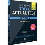 ハッカーズTOEFLアクリチュアルテストリーディング(Hackers TOEFL Actual Test Reading)3版