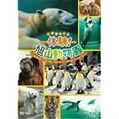 体験!旭山動物園 [DVD]