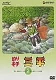 釣りキチ三平 DISC 2 [DVD]