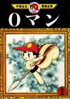 0マン(2) (手塚治虫漫画全集)