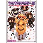 ファイナルファンタジーXI 4コマ アンソロジーコミック (4) (ブロスコミックスEX)