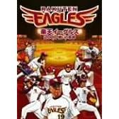 楽天イーグルス2006 戦いの軌跡 [DVD]