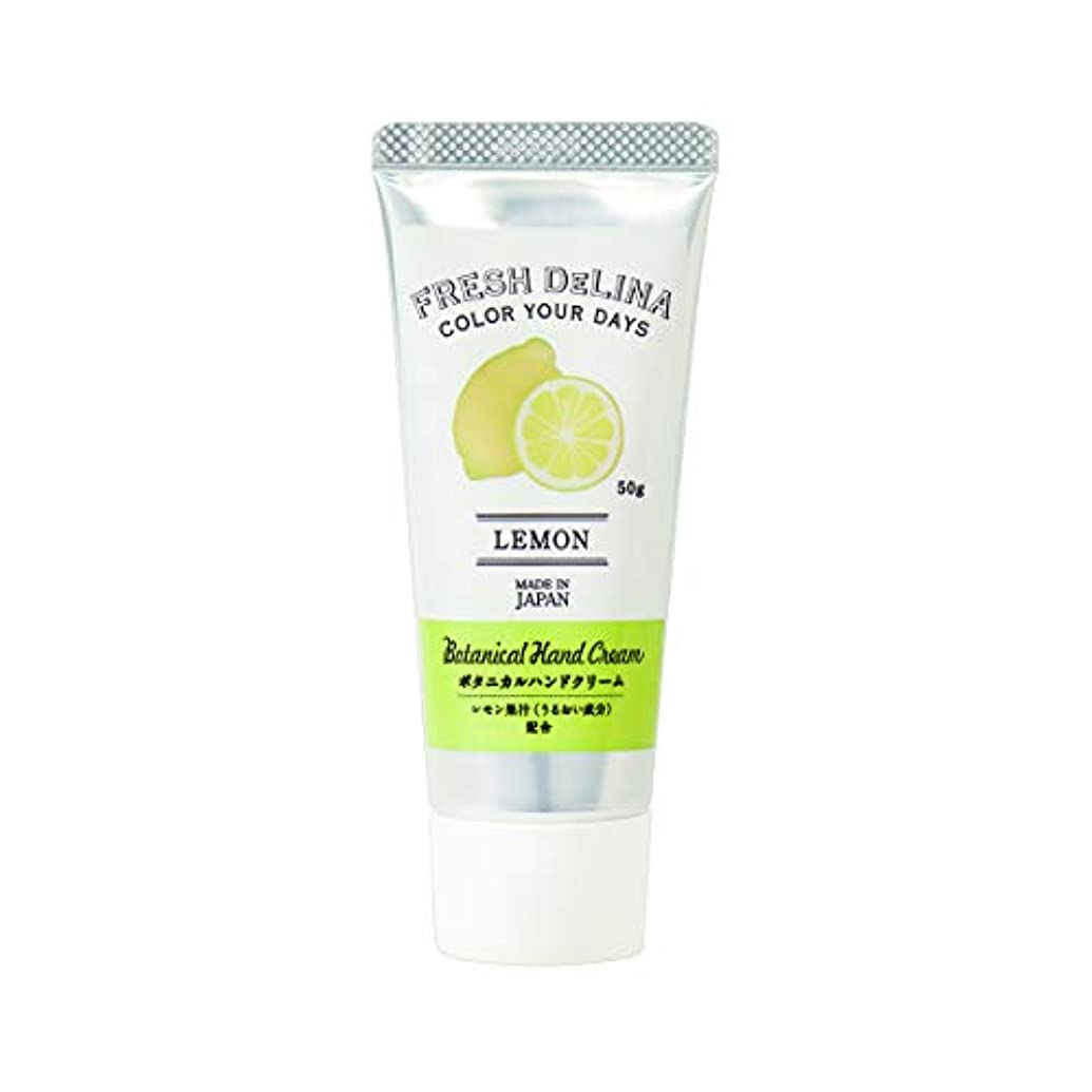 繁殖塊区フレッシュデリーナ ボタニカル ハンドクリーム レモン 50g