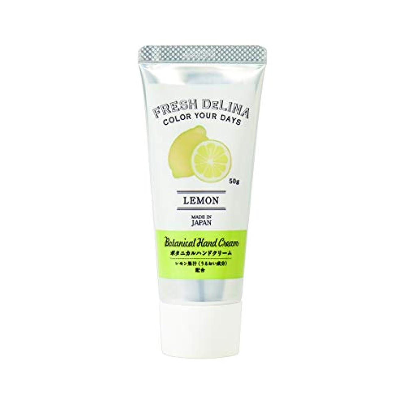 小さな過半数細心のフレッシュデリーナ ボタニカル ハンドクリーム レモン 50g