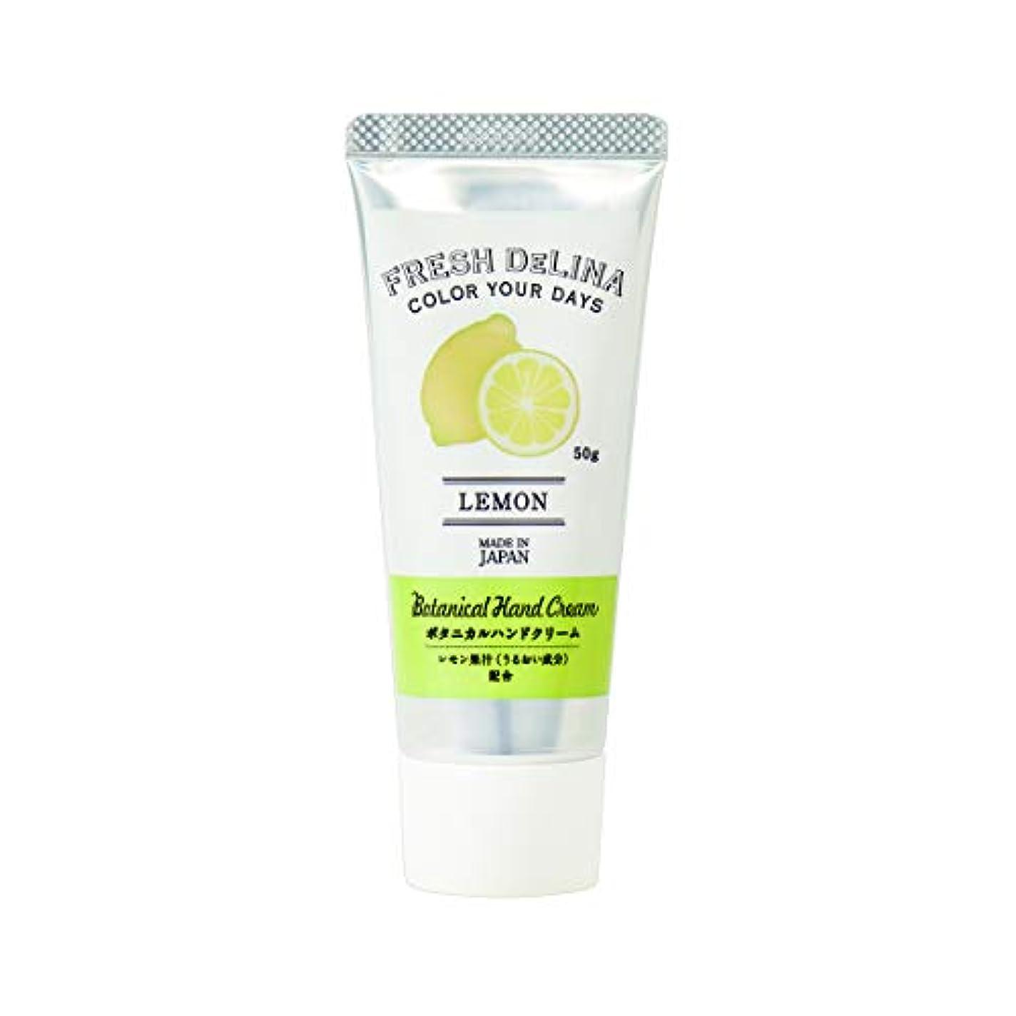 おもしろい確実持続的フレッシュデリーナ ボタニカル ハンドクリーム レモン 50g