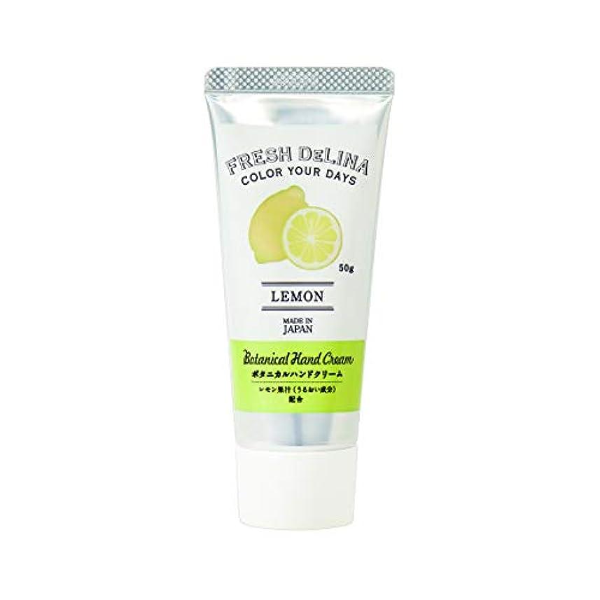 被る誓い海フレッシュデリーナ ボタニカル ハンドクリーム レモン 50g