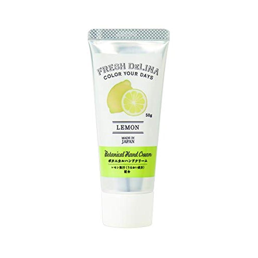 あなたのものペース平和的フレッシュデリーナ ボタニカル ハンドクリーム レモン 50g