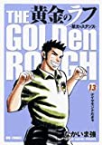 黄金のラフ 13―草太のスタンス (ビッグコミックス)
