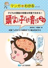 子どもの頭脳の容量は栄養で決まる!・頭のよい子どもを育てるコツ