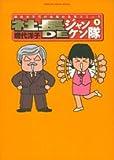 社長deジャンケン隊 1 (ビッグコミックススペシャル)
