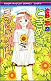 ときめきミッドナイト 4 (りぼんマスコットコミックス クッキー)
