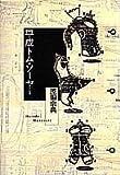 平成トム・ソーヤー