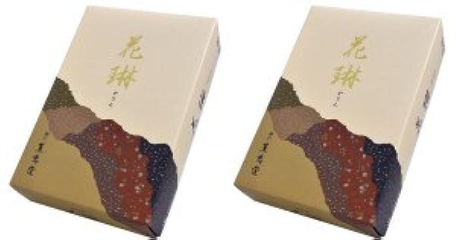 分泌する流産思想薫寿堂 花琳 大バラ 2箱セット