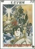 王立宇宙軍 オネアミスの翼 [Blu-ray]