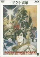 王立宇宙軍 オネアミスの翼 [Blu-ray]の詳細を見る