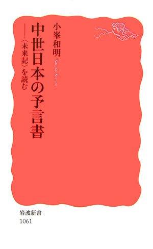 """中世日本の予言書―""""未来記""""を読む (岩波新書)の詳細を見る"""