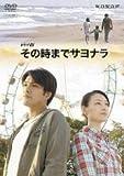 ドラマW その時までサヨナラ レンタル [DVD]