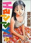 Happy! (7) (ビッグコミックス)の詳細を見る