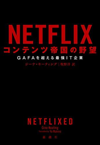 [ジーナ・キーティング]のNETFLIX コンテンツ帝国の野望―GAFAを超える最強IT企業―