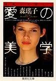 森瑤子が遺した 愛の美学 (集英社文庫) 画像