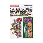スーパーマリオアドバンス3―ヨッシーのための100てんガイド (任天堂ゲーム攻略本)