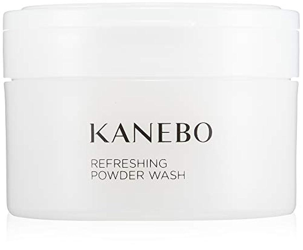 大学道路を作るプロセス災害KANEBO(カネボウ) カネボウ リフレッシング パウダー ウォッシュ 洗顔パウダー