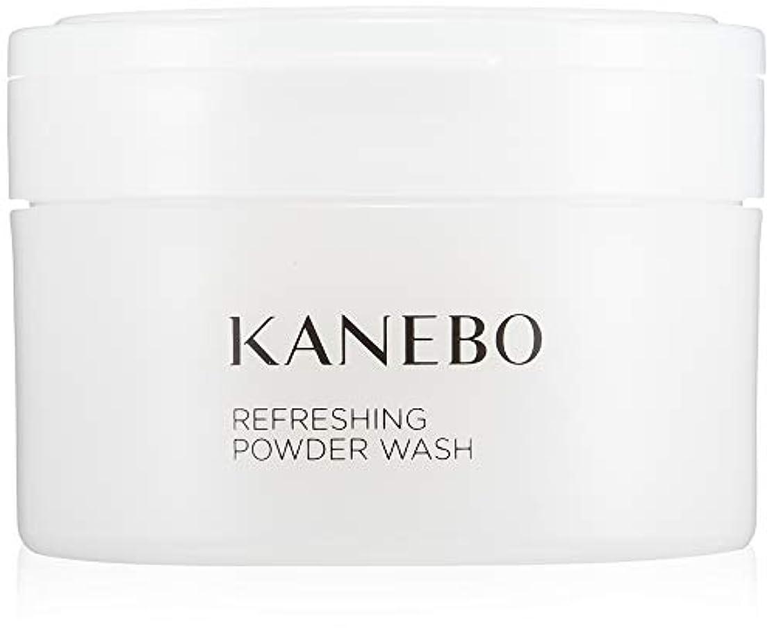 カブ保安展示会KANEBO(カネボウ) カネボウ リフレッシング パウダー ウォッシュ 洗顔パウダー