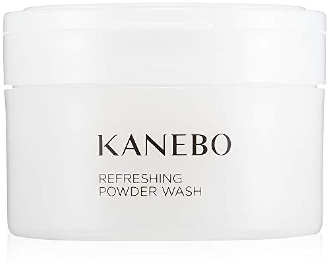下品協力めまいKANEBO(カネボウ) カネボウ リフレッシング パウダー ウォッシュ 洗顔パウダー