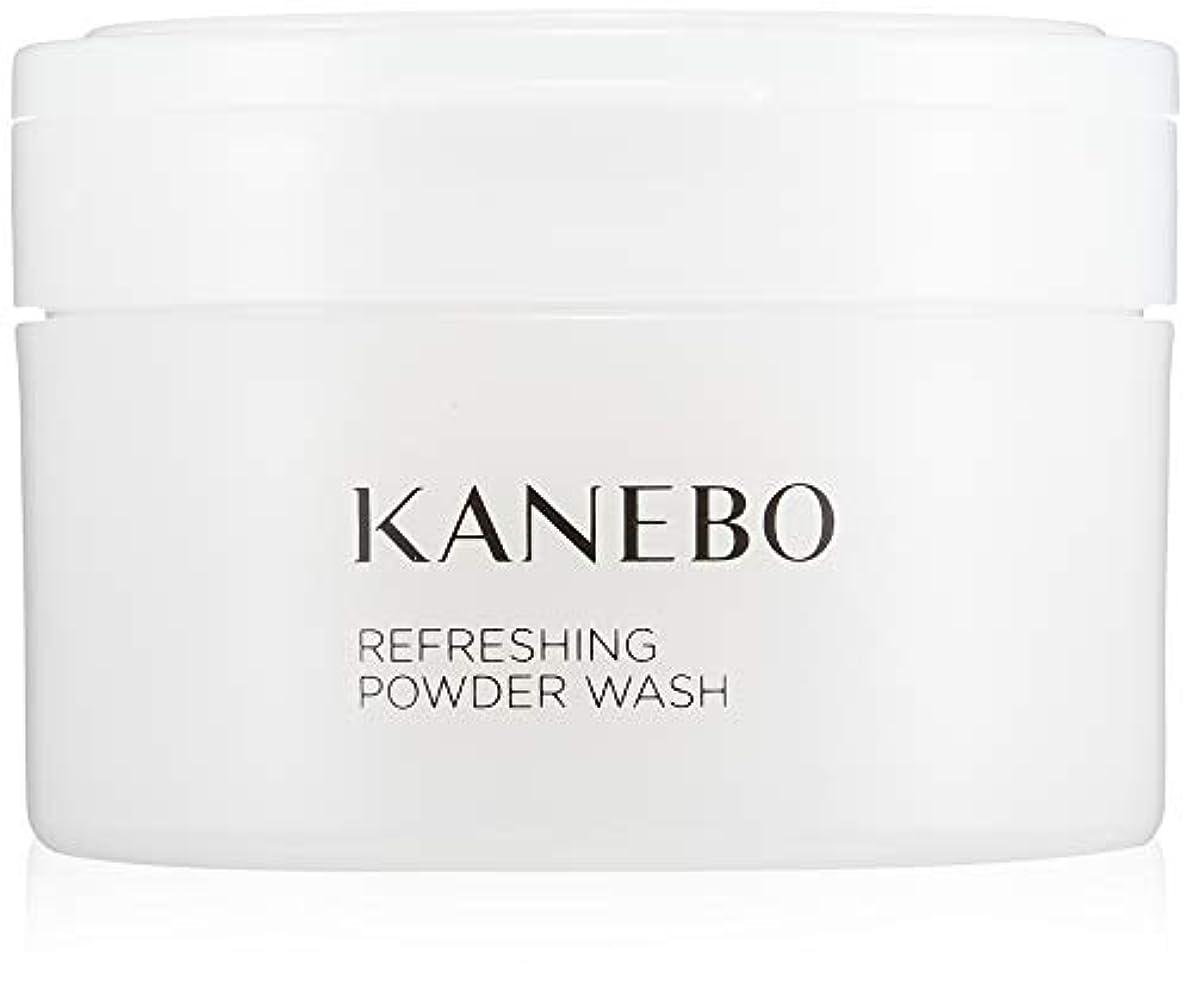 マニュアル敬意拡大するKANEBO(カネボウ) カネボウ リフレッシング パウダー ウォッシュ 洗顔パウダー