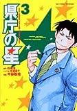 県庁の星 (3) (ビッグコミックス―BIG COMIC SUPERIOR)