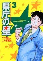 県庁の星 (3) (ビッグコミックス―BIG COMIC SUPERIOR)の詳細を見る