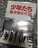 少年たち 格子無き牢獄 DVD