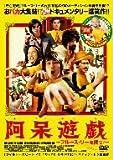 阿呆遊戯 ブルース・リーを探せ![DVD]