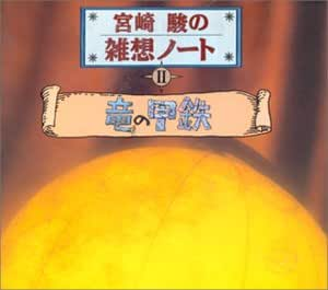 宮崎駿の雑想ノート2 「竜の甲鉄」