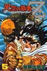 天空の覇者Z 5 (少年マガジンコミックス)