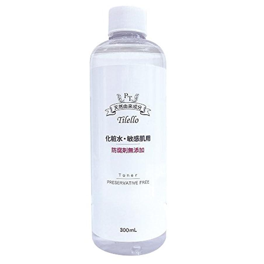 さわやか乳製品アルコーブTilello 化粧水 パラベンフリー 防腐剤無添加 天然由来成分