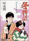 冬物語 2 (ヤングサンデーコミックス)