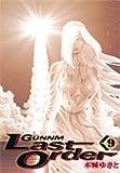 銃夢(Gunnm)Last Order (9) (ヤングジャンプ・コミックス・ウルトラ)